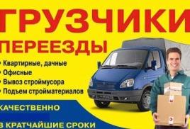 Офисный переезд по Саранску